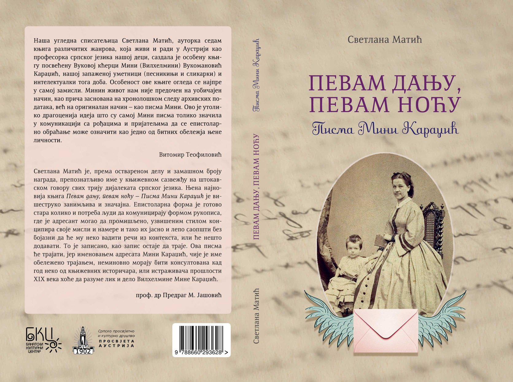 Beč: Promocijа knjige o Mini Kаrаdžić
