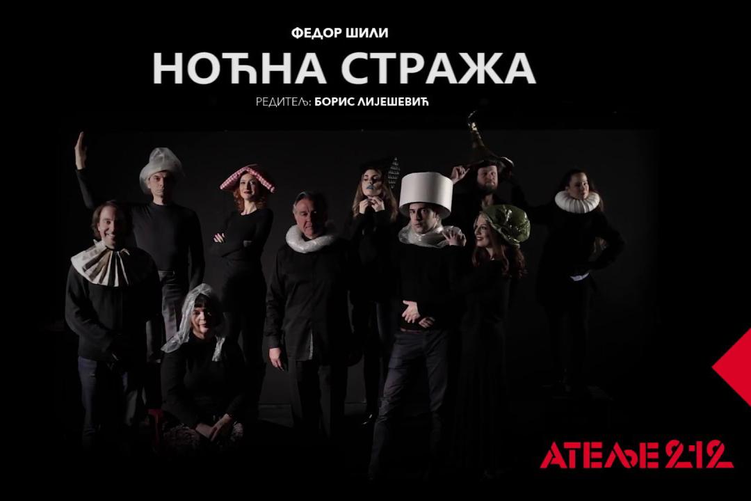 """Pozorišna predstava """"Noćna straža"""" u Akzent teatru"""