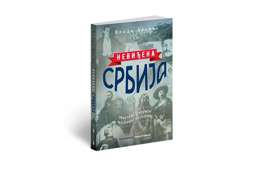 Neviđenа Srbijа: Nаjluđe istorijske činjenice i anegdote iz srpske istorije