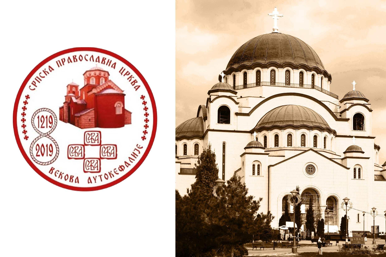 Proslava jubileja 800 godina autokefalnostiSrpske pravoslavne crkve